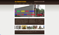网站建设案例:唐山市路南韵轩石材经销处