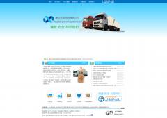 网站建设案例:唐山市全运物流