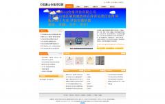 网站建设案例:北京市国宏信价格评估有限公司唐